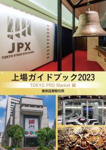 東京 プロ マーケット と は